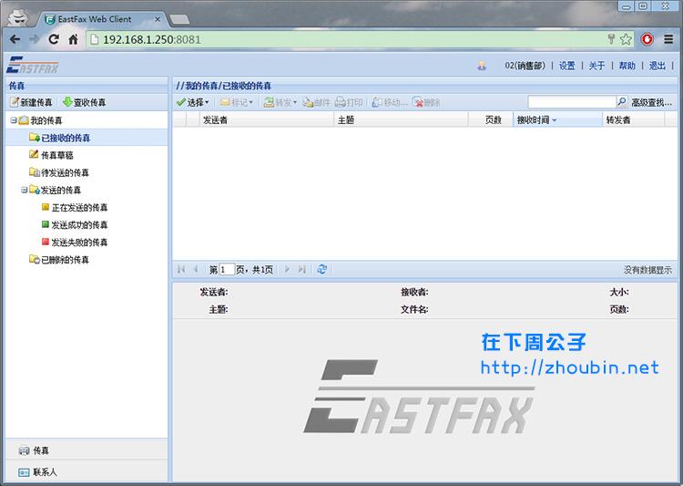 《EastFax传真系统》