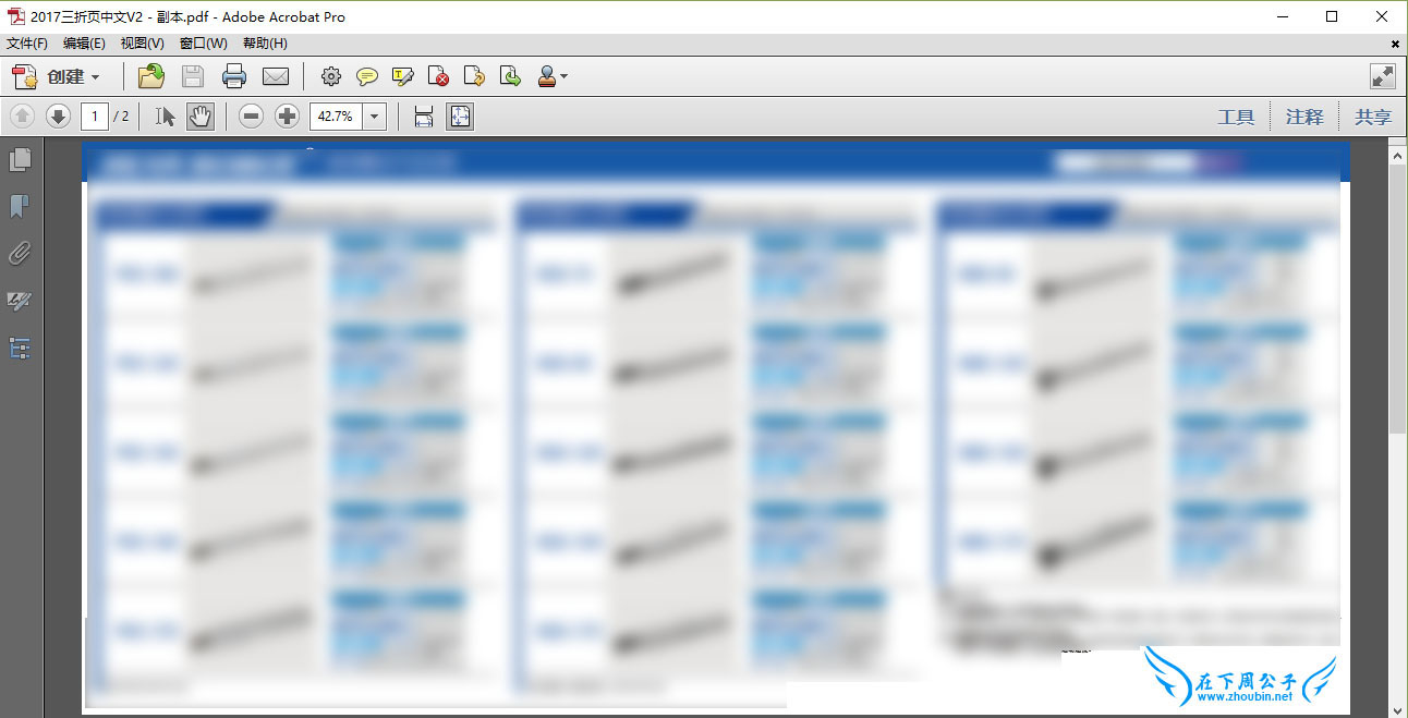 《使用Adobe Acrobat X进行PDF内容加密,避免版面撞脸危机》