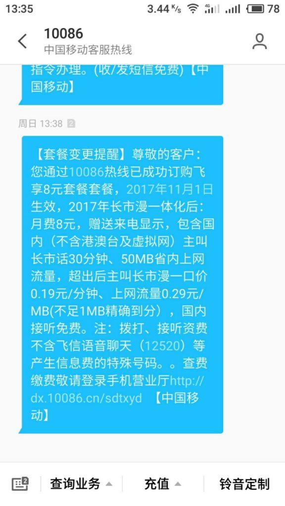 《浙江移动隐藏的最低8元/月4G套餐,飞享套餐办理指南》